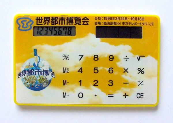 http://www.dentaku-museum.com/calc/calc/91-bunrui1/52-card2/10-kinen/tokyotaishi/b-1.jpg
